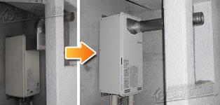 リンナイ ガス給湯器施工事例OURB-1651SAQ-CF-K→RUF-SA1615SAT-L-80