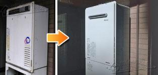 リンナイ ガス給湯器施工事例TP-SP206SZR-2→RUF-A2005SAW(B)