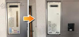 リンナイ ガス給湯器施工事例RUF-S2003SAWN→RUF-SA2005AW