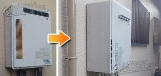 リンナイ ガス給湯器施工事例GT-201W→RUF-A2005SAW(B)