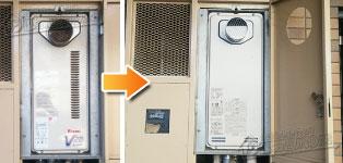 リンナイ ガス給湯器施工事例RUF-VS2000SAT-1→RUF-SA2005SAT