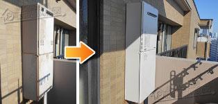リンナイ ガス給湯器施工事例GT-2422SAWX→RUF-A2405AW(B)