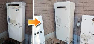 リンナイ ガス給湯器施工事例RUF-V2400SAW-1→RUF-A2405SAW(B)