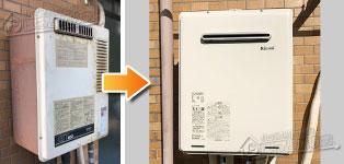 リンナイ ガス給湯器施工事例GT-1600W→RUF-A1615SAW(B)