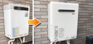 リンナイ ガス給湯器施工事例RUF-V2001AW→RUF-A2005AW(B)