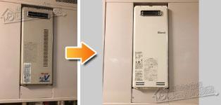 リンナイ ガス給湯器施工事例RUF-VS2000SAW-VC→RUF-SA2005AW