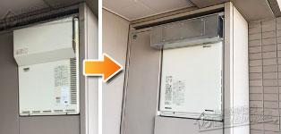リンナイ ガス給湯器施工事例OURB-1620DA-AL→RUF-A1615AW(B)