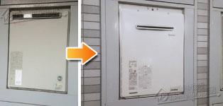リンナイ ガス給湯器施工事例OURB-2450SAQ→RUF-A2405SAW(B)