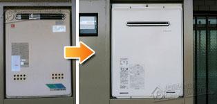 リンナイ ガス給湯器施工事例T-207SAW→RUF-A2005SAW(B)