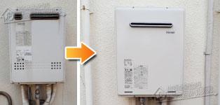 リンナイ ガス給湯器施工事例GT-2427SAWX→RUF-A2005SAW(B)