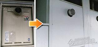 リンナイ ガス給湯器施工事例RUF-V1611SAT→RUF-A2005SAT-L(B)