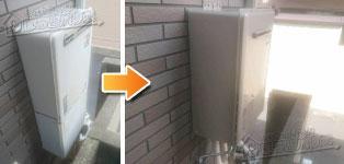リンナイ ガス給湯器施工事例RUF-V2401SAWX→RUF-E2405SAW(A)