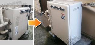 リンナイ ガス給湯器施工事例RUF-V2006SAG→RUF-A2003SAG(A)