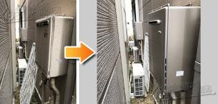 リンナイ ガス給湯器施工事例RUF-V2000SAW-1→RUF-E2405AW(A)