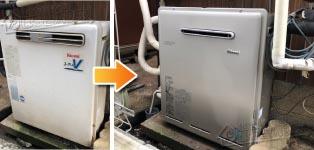 リンナイ ガス給湯器施工事例RFS-V1615SA(A)→RUF-E2008SAG(A)