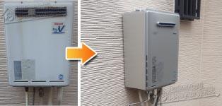 リンナイ ガス給湯器施工事例RUF-V2401SAW→RUF-E2405AW(A)