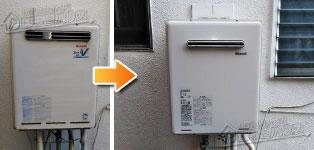 リンナイ ガス給湯器施工事例RUF-V2401SAW→RUF-A2405SAW(B)