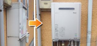 リンナイ ガス給湯器施工事例RUF-2400SAW(A)→RUF-E2405SAW(A)