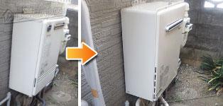 リンナイ ガス給湯器施工事例GT-2027SAWX→RUF-A2005AW(B)
