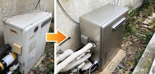リンナイ ガス給湯器施工事例GRQ-2027SAX→RUF-E2008SAG(A)
