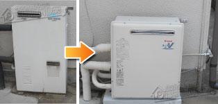 リンナイ ガス給湯器施工事例GFK-1600A→RUF-A2003SAG(A)