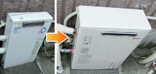 リンナイ ガス給湯器施工事例TP-GQ160DR-1→RUX-A1613G