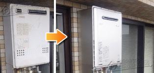 リンナイ ガス給湯器施工事例GT-2422SAWX→RUF-E2405SAW(A)