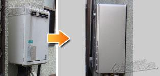 リンナイ ガス給湯器施工事例KG-A820RFWA-R→RUF-E2008SAW(A)