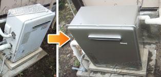 リンナイ ガス給湯器施工事例RFS-K2001SA→RUF-E2405SAG(A)
