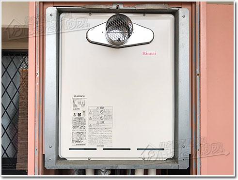 ガス給湯器リンナイRUF-A2005SAT-L(A)