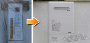 リンナイ ガス給湯器施工事例OURB-1601DSA→RUF-A1615SAW(B)