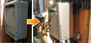 リンナイ ガス給湯器施工事例RUF-1618SAW→RUF-E1615SAW(A)