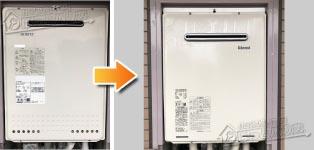 リンナイ ガス給湯器施工事例GT-2028SAWX→RUF-A2005SAW(B)