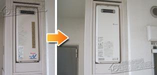 リンナイ ガス給湯器施工事例RUF-VS2000SAW→RUF-SA2005SAW