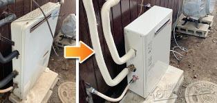 リンナイ ガス給湯器施工事例GFK-1641A→RUX-A1613G