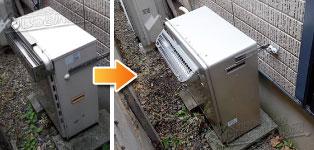 リンナイ ガス給湯器施工事例GT-2050SARX→RUF-E2008AG(A)