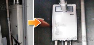 リンナイ ガス給湯器施工事例DT-369FFA-AW→RUX-A2015T-L-E