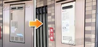 ノーリツ ガス給湯器施工事例GT-168SAW-1→GT-1653SAWX-2 BL