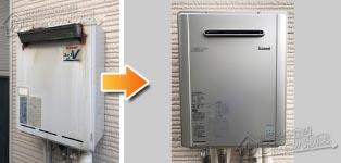 リンナイ ガス給湯器施工事例RUF-V2005SAW→RUF-E2008SAW(A)