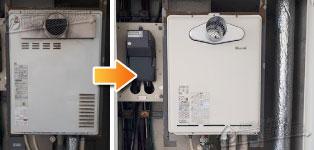 リンナイ ガス給湯器施工事例TP-SP246SZT→RUF-A2405AT-L(B)