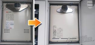 リンナイ ガス給湯器施工事例GT-2427SAWX-T→RUF-A2405AT-L(B)