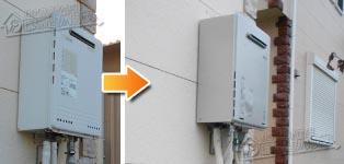 リンナイ ガス給湯器施工事例GT-C2431SAWX→RUF-E2405SAW(A)