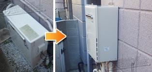 リンナイ ガス給湯器施工事例RUF-V2400SAG-1→RUF-A2405SAW(B)