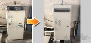 リンナイ ガス給湯器施工事例GT-2428SAWX→RUF-A2005SAW(B)