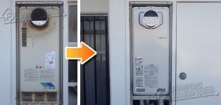 リンナイ ガス給湯器施工事例GT-163W-T→RUF-SA2005AT