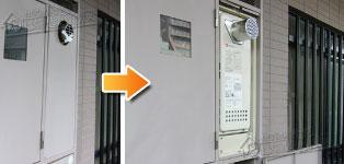ノーリツ ガス給湯器施工事例GT-168SAW-1-T→GT-1653SAWX-T-2 BL