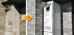 ノーリツ ガス給湯器施工事例GT-168SAW-T→GT-2053SAWX-T-2 BL