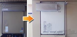 リンナイ ガス給湯器施工事例OURB-2450SAQ-AL→RUF-A2405AA(B)
