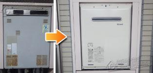 リンナイ ガス給湯器施工事例OURB-2000DA→RUF-A2005AW(B)