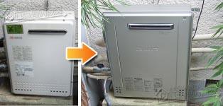 ノーリツ ガス給湯器施工事例GT-2428SARX→GT-C2462ARX BL